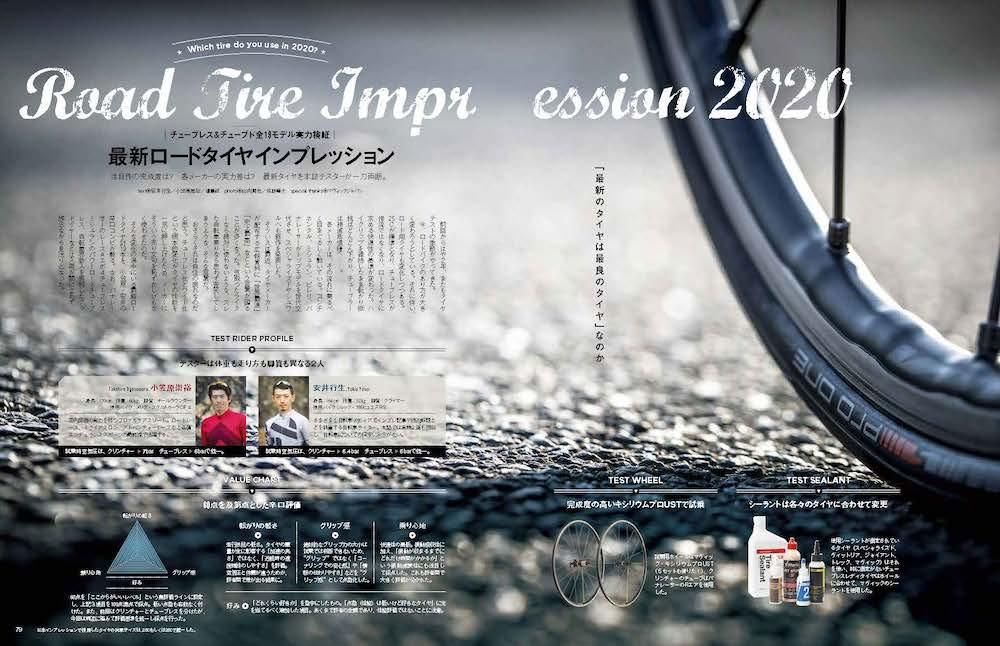 サイスポ2020.3