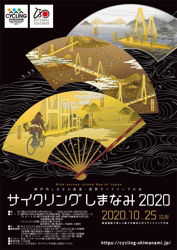 サイクリングしまなみ2020