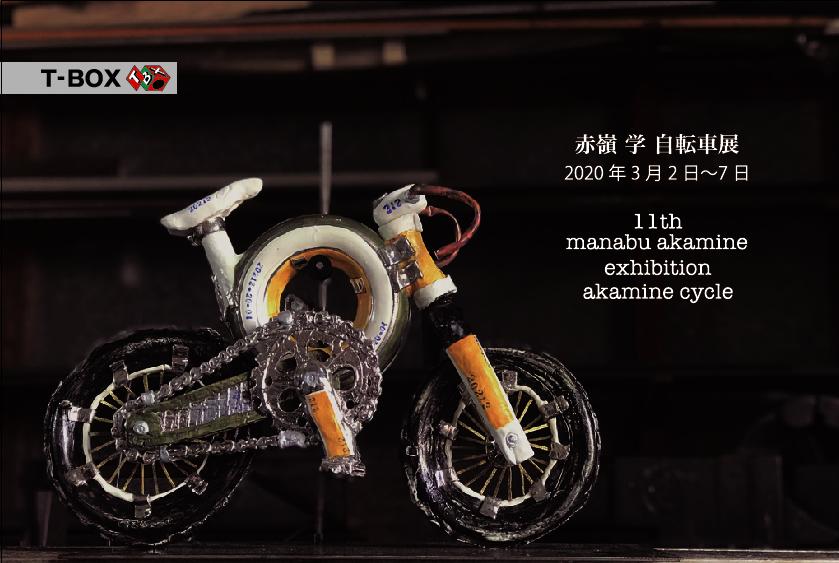 赤嶺学 自転車展