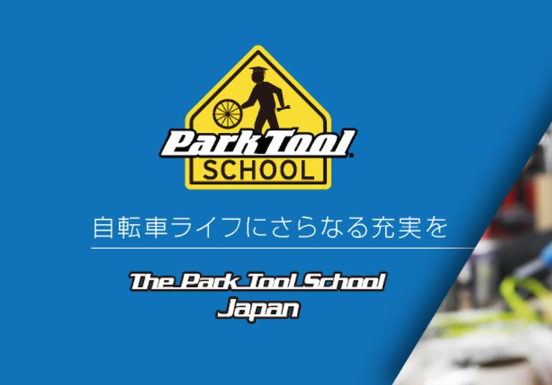 パークツール・スクールジャパン