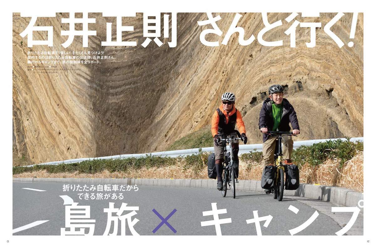 折りたたみ自転車で旅に出たくなる本