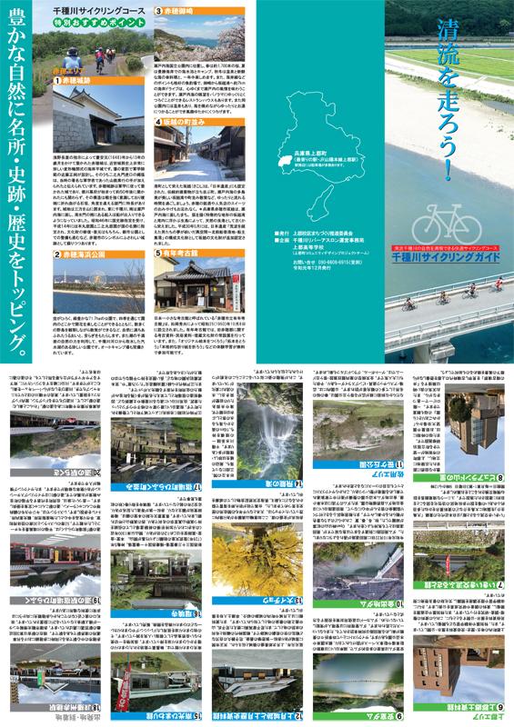 千種川サイクリングガイド