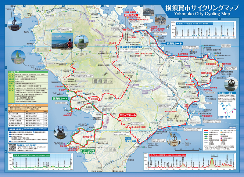 横須賀市サイクリングマップ