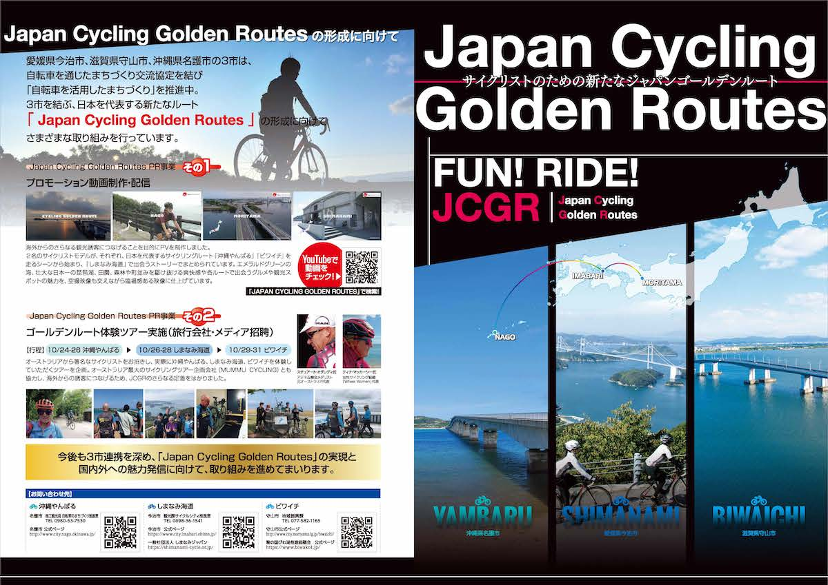 Japan Cycling Golden Route