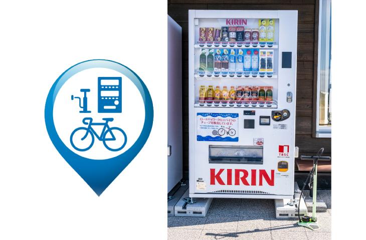 サイクリスト応援自販機