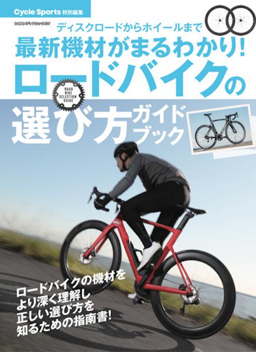 ロードバイクの選び方ガイドブック