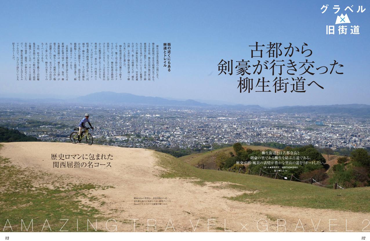 グラベル&アドベンチャーバイクをとことん楽しむ!
