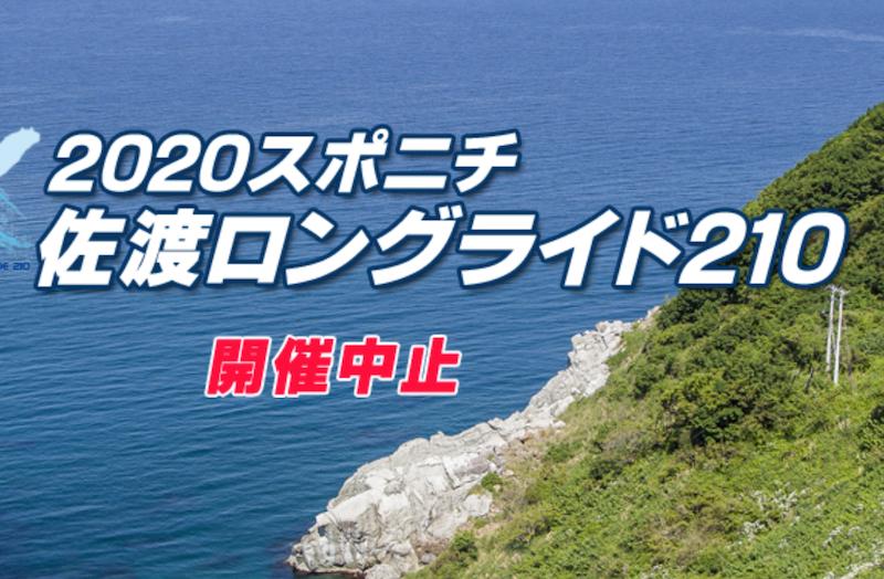 2020スポニチ佐渡ロングライド210