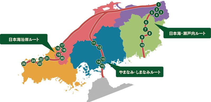 中国地方5県サイクルスタンプラリー