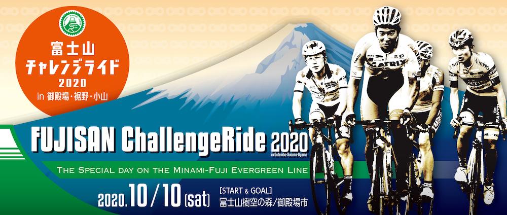 富士山チャレンジライド2020