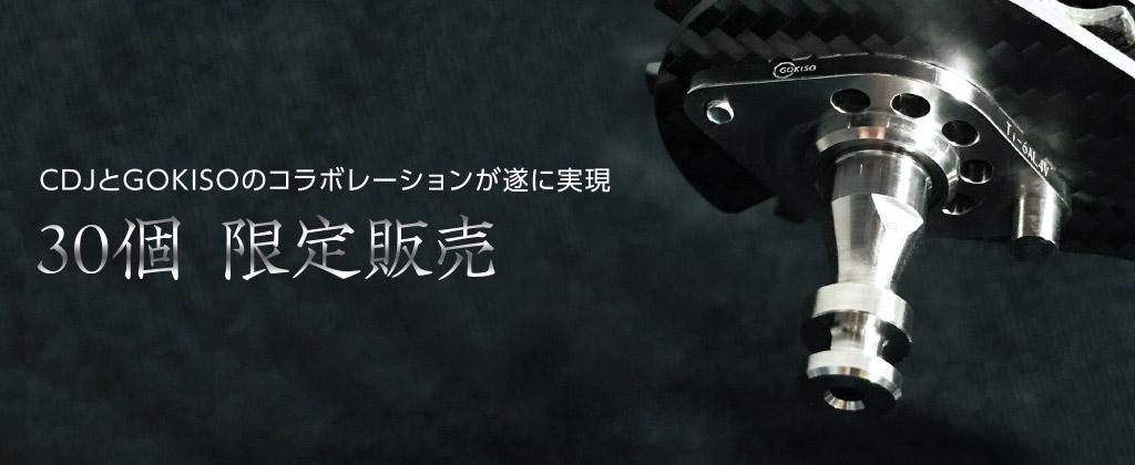 カーボンドライジャパン