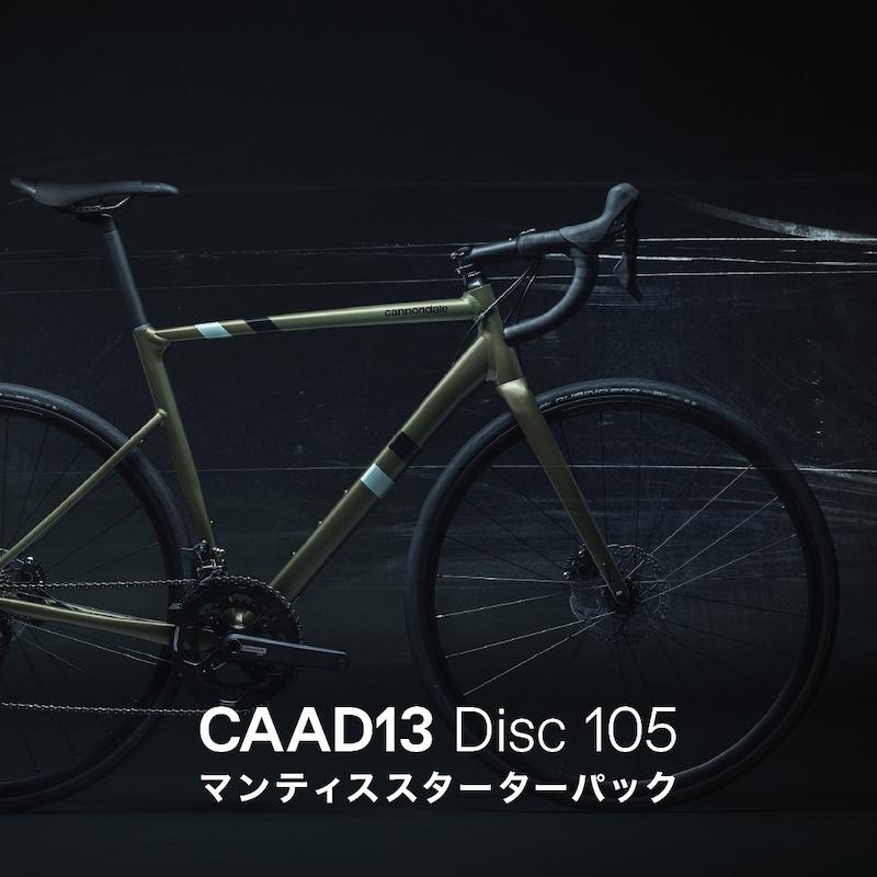 キャノンデール・CAAD13