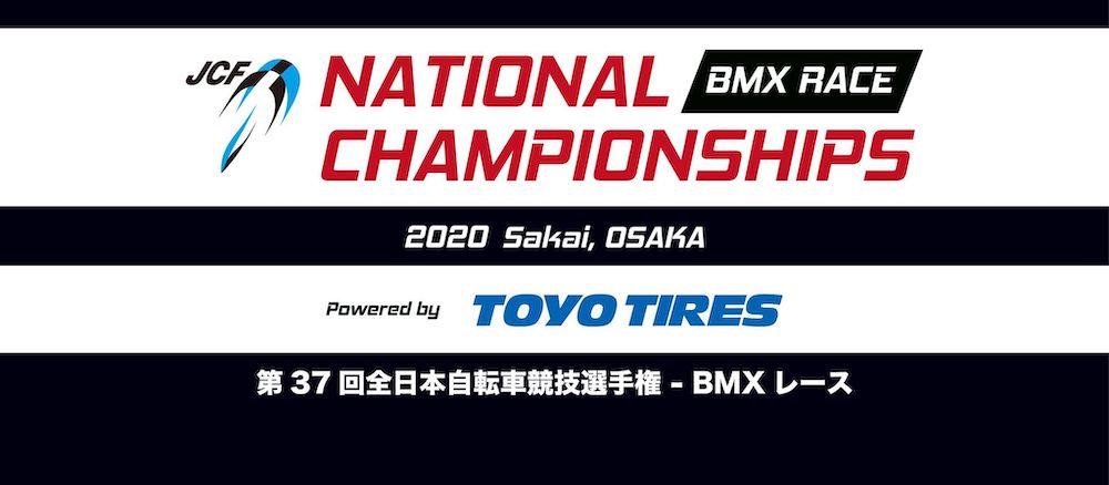 2020全日本自転車競技選手権BMXレース