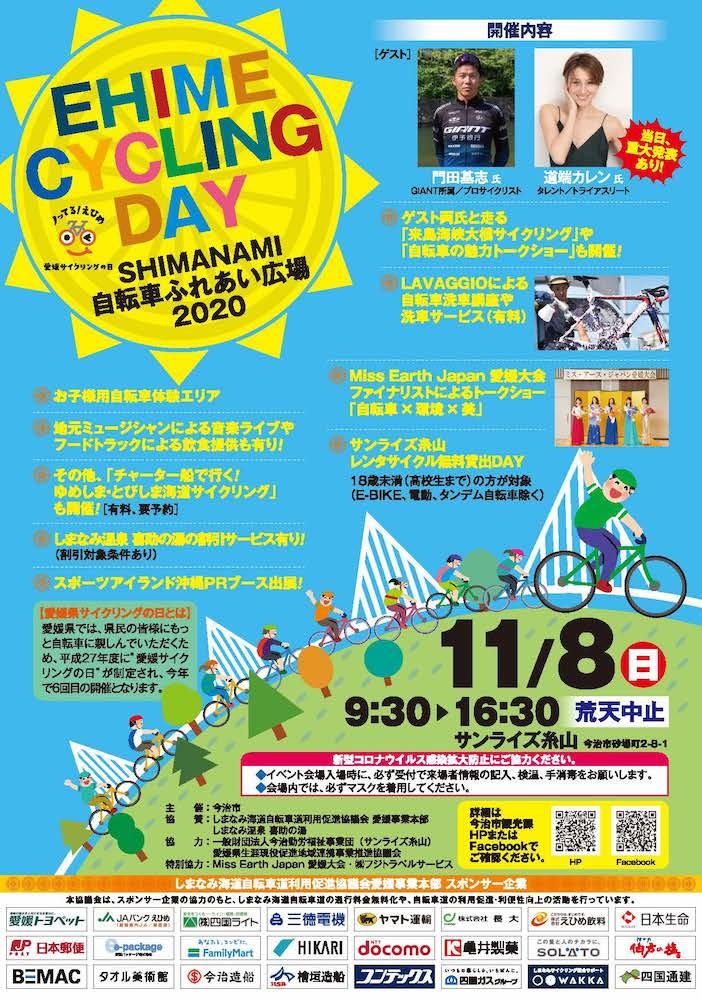 愛媛サイクリングの日SHIMANAMI自転車ふれあい広場