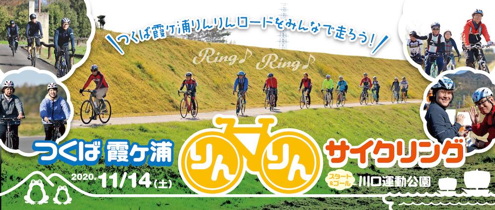 つくば霞ヶ浦りんりんサイクリング