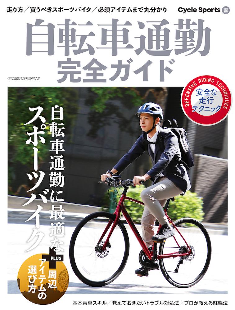 自転車通勤完全ガイド