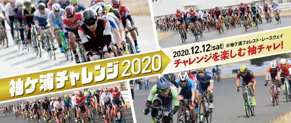 袖ケ浦チャレンジ2020