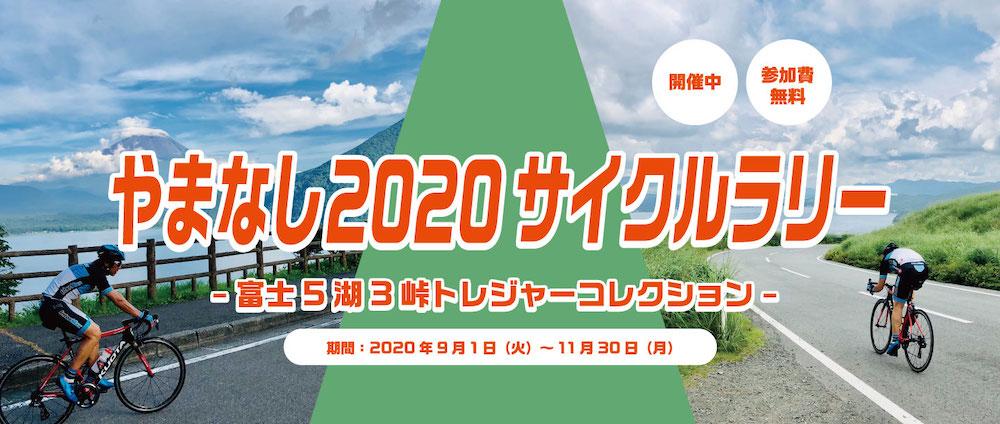 やまなし 2020サイクルラリー