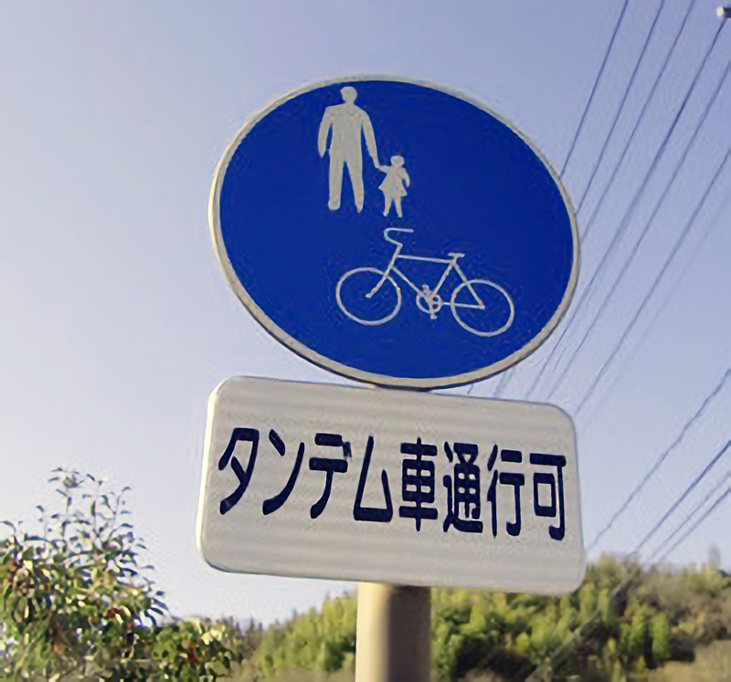 東京タンデム