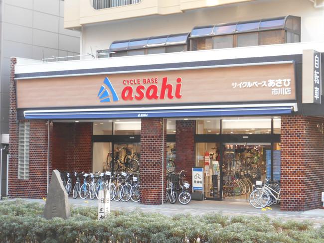 サイクルベースあさひ市川店