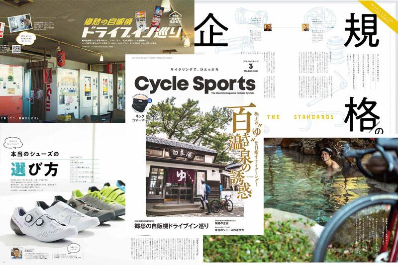 サイクルスポーツ2021年3月号
