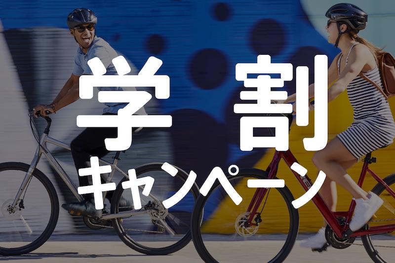トレックバイシクル東京神保町店