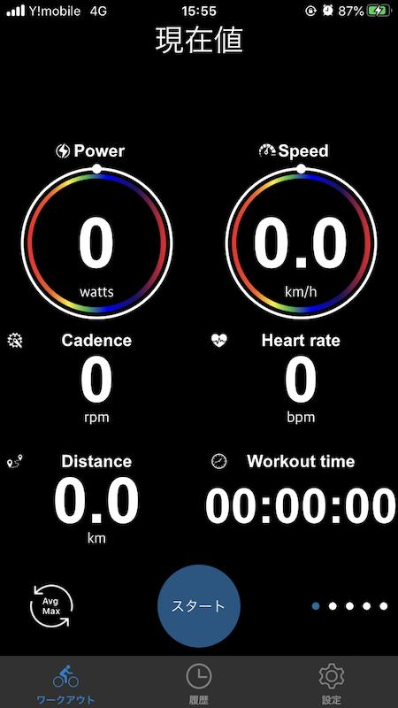 ミノウラ・スマートトレーナー用コントロールアプリ