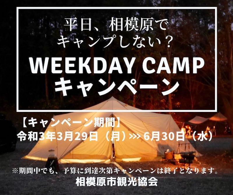 相模原市 WEEKDAY CAMPキャンペーン