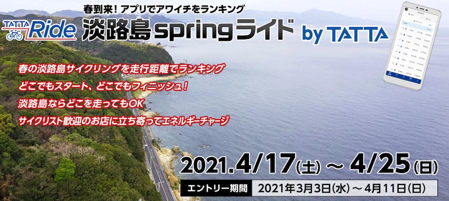 淡路島Springライド by TATTA