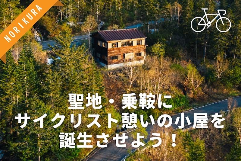乗鞍の冷泉小屋再生プロジェクト