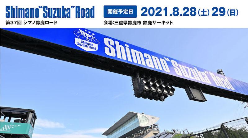 シマノ鈴鹿ロード