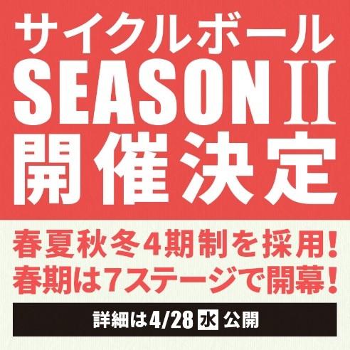 サイクルボールSeasonⅡ -グランボール制覇の旅-