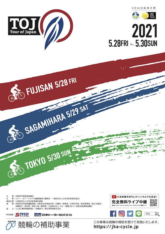 2021ツアー・オブ・ジャパン ポスター/プログラムのデザイン