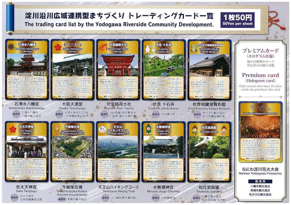 淀川トレーディングカード