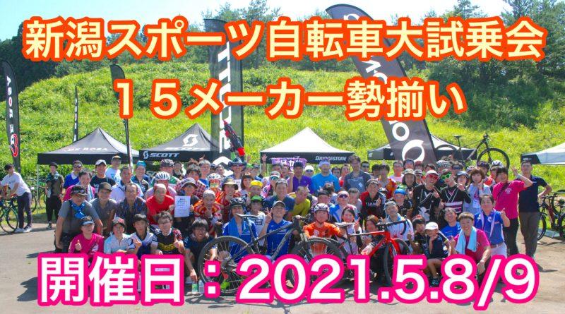 新潟スポーツ自転車大試乗会