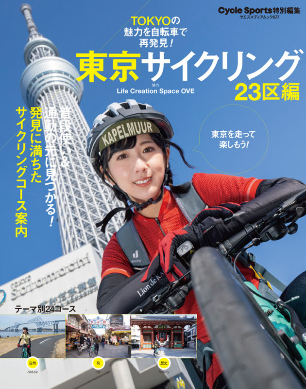 東京サイクリング 23区編