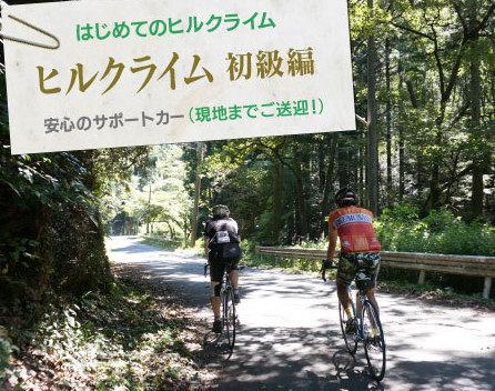 奥武蔵自転車旅行社