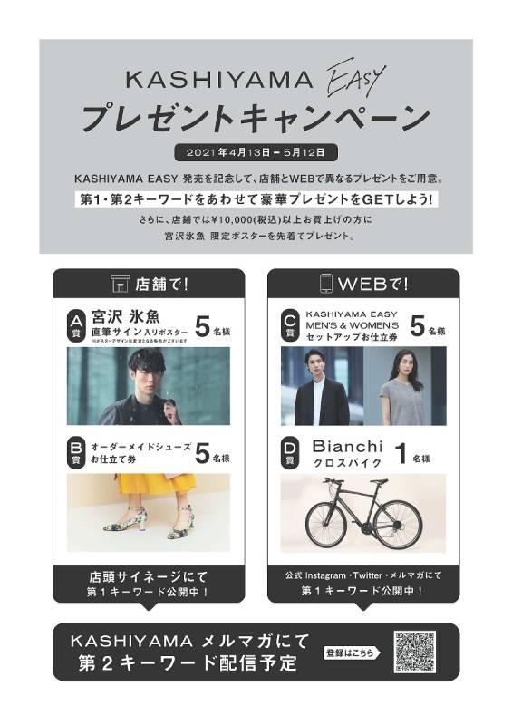 カシヤマのプレゼントキャンペーン