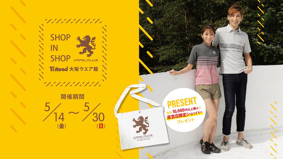 ワイズロード大阪ウエア館にカペルミュールShop in shopが期間限定オープン
