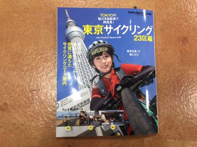 フレンド商会 阿佐ヶ谷本店×サイクルスポーツ
