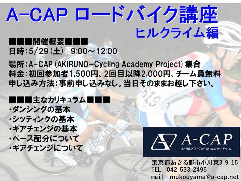 A-CAP ロードバイク講座 ヒルクライム編