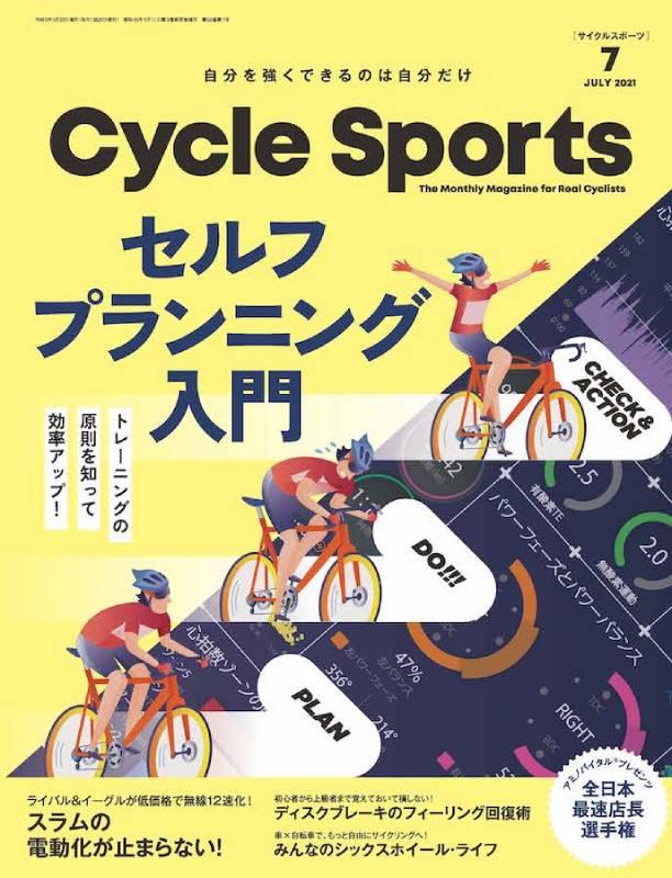 サイクルスポーツ2021年7月号