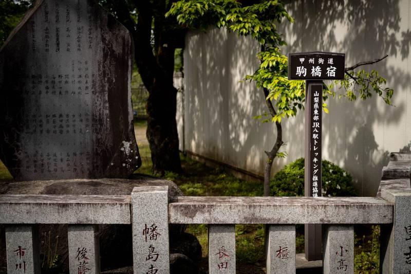 駒橋宿の標