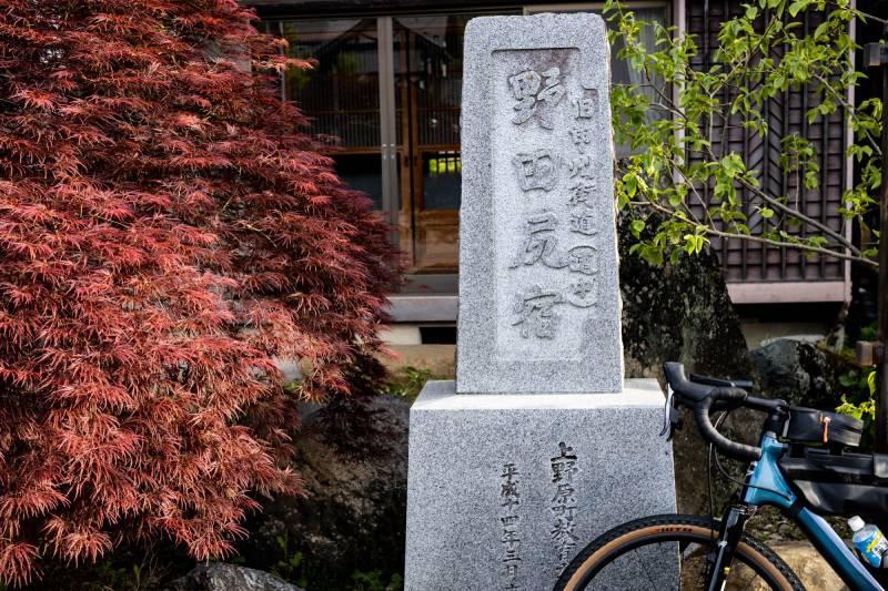 野田尻宿の道標