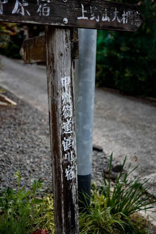 鶴川宿の道標