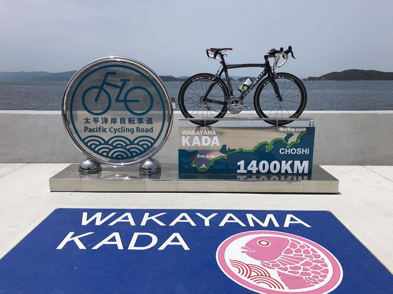 太平洋岸自転車道のゴール地点