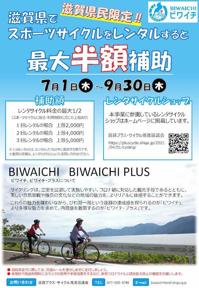 滋賀県スポーツサイクルレンタル助成事業