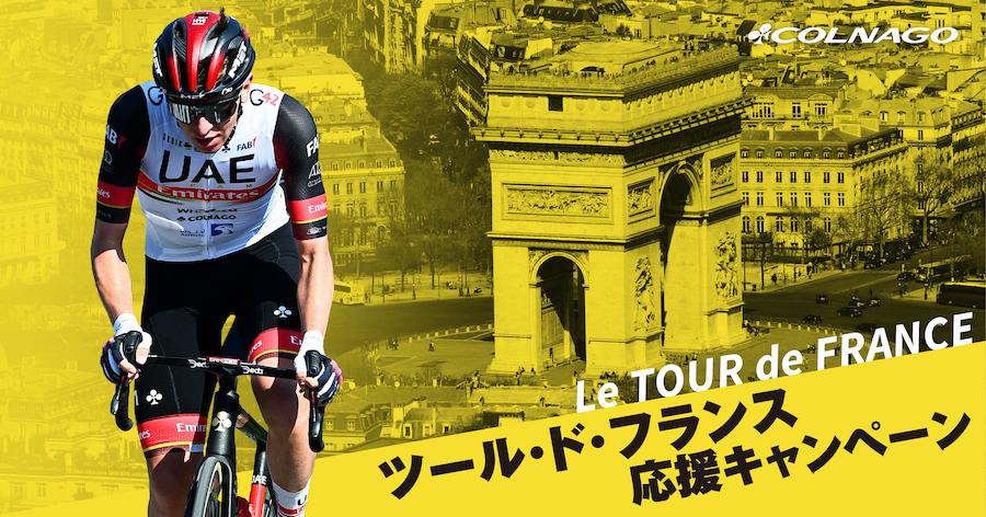 コルナゴ「ツール・ド・フランス2021 応援キャンペーン」