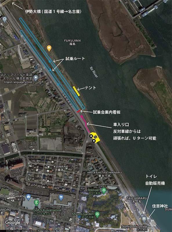 揖斐川河川敷試乗会