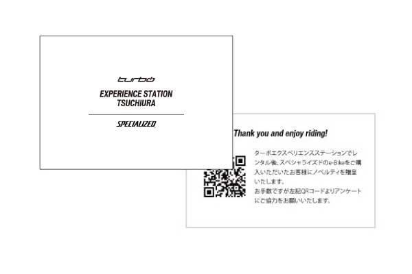 スペシャライズド Turbo Experience Station TSUCHIURA